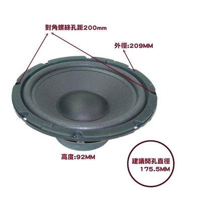 ANV【重低音8吋單體】阻抗8歐姆(SP-080804SW)一個 新北市