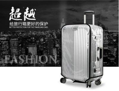 行李箱套防水行李箱保護套透明旅行箱套加厚耐磨拉桿箱包(18吋)_☆優購好SoGood☆