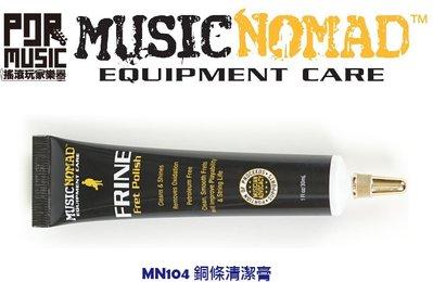 【搖滾玩家樂器】全新 免運 Music Nomad MN104 銅條清潔膏 保養品 吉他 貝斯 fret 清潔