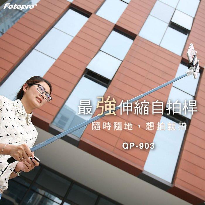 ☆台南PQS☆FOTOPRO QP-903L 套組自拍神器 自拍桿 1/4螺牙 自拍合影 4節無段式調節