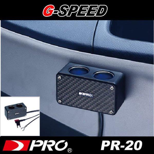 【優洛帕-汽車用品】G-SPEED 2孔電源擴充插座 保險絲座配線式 ACS小平型保險絲點煙器PR-20