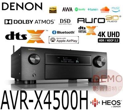 ㊑DEMO影音超特店㍿日本DENON AVR-X4500H  9.2CH環繞聲擴大機