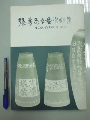 A4cd☆~不知年代~『張夢雨書畫瓷刻集』《千夢堂》