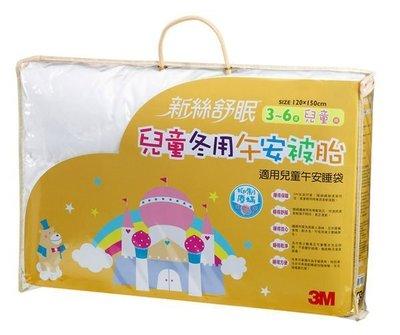 【全新含稅】 3M 新絲舒眠 兒童午安被胎-冬用 Z250  z250(適用3 ~ 6歲) 嬰兒 睡袋 兒童被 兒童棉被