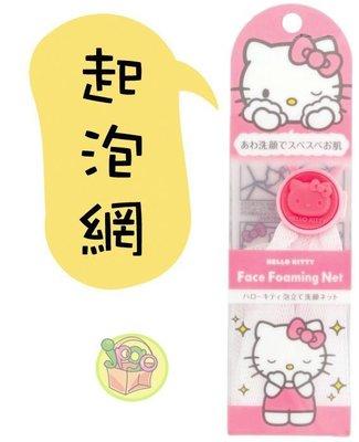 【JPGO日本購 】日本製 小久保工業所 起泡洗顏巾.起泡網-Hello Kitty#002