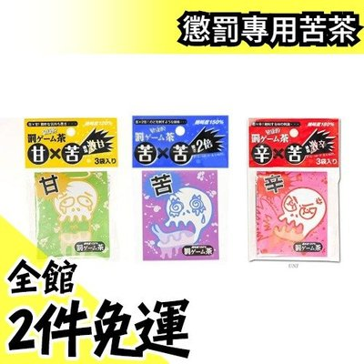 【三種苦味】日本 JiG 派對懲罰專用苦茶 派對 遊戲 桌遊 尾牙 交換 禮物 團康 【水貨碼頭】