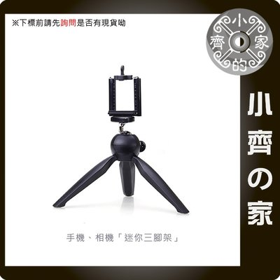 JJ04 自拍神器 多功能 迷你 三腳架 手機 相機 Gopor 4 5 SJ4000 運動相機 攝影機 小齊的家