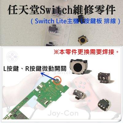 【台灣現貨】任天堂Switch維修零件(JOY-CON左右手把L按鍵、R按鍵微動開關、售價單個)#維修更換 LR微動開關