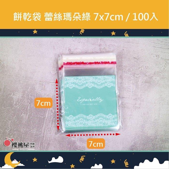 ~櫻桃屋~ 餅乾自黏袋 7x7cm 蕾絲瑪朵-綠 批發價$65 / 100入