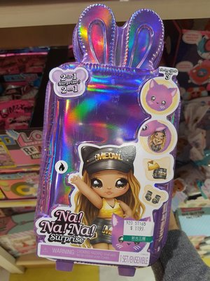 NaNaNa Surpris 正版盲包可愛娃娃,可當小禮物(全新)