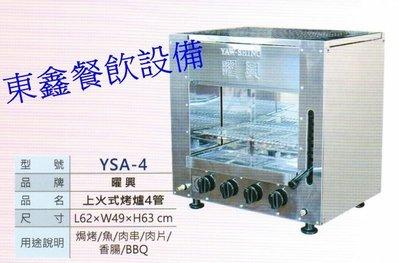 全新 東鑫代理 YSA-4  鍍鋅管 上火式4管瓦斯紅外線烤爐 / 烤肉爐 / 營業用烤爐