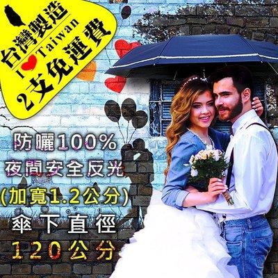 【雨傘達人*2支免運費*台灣製造】甜蜜情人加大雙人手動三折傘﹝超大傘面傘下直徑120公分/夜間安全反光布條/傘面不沾水﹞