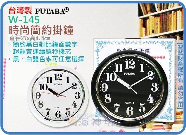 =海神坊=台灣製 W-145 10.5吋 時尚簡約掛鐘 圓形時鐘 超靜音無滴答聲連續繞秒 超大字幕 12入2350元免運