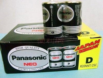 Panasonic(國際) 黑色1號乾電池 碳鋅電池(R20NNT/2SC) 一盒20粒 (整盒賣)   -【便利網】