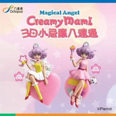 小忌廉八達通 magical angel Creamy Mami Octopus