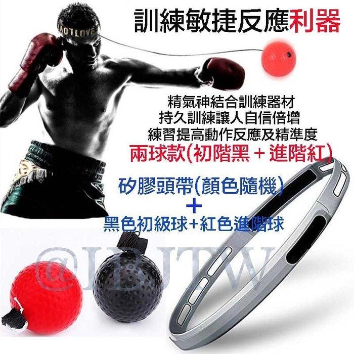 拳擊回力球 兩球款(初階黑+進階紅) 矽膠頭帶款 【奇滿來】 拳擊訓練球 拳擊彈力球 拳擊速度球 頭戴 發洩球 AAGY