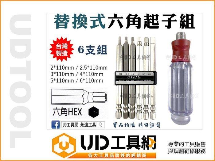 @UD工具網@ 台灣製 替換起子組 星型 6pcs 替換中空星型起子組 星型螺絲起子 起子頭組 附手柄 電動起子配件
