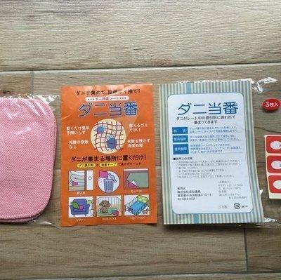 *極光*防蟎抗菌 防蹣包 防蹣片日本進口 一包3入 驅趕塵蹣 塵蹣 過敏性鼻炎 氣喘 眼睛過敏 異位性皮皮膚炎 蕁麻疹
