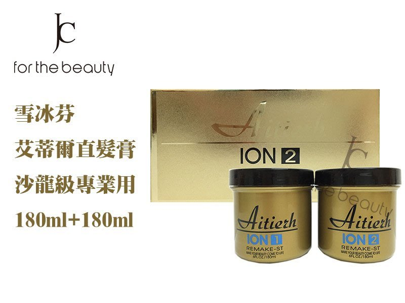 『JC shop』 Aitiech 雪冰芬 艾蒂爾沙龍級直髮膏 平板膏 離子膏 冷燙 二劑180ml