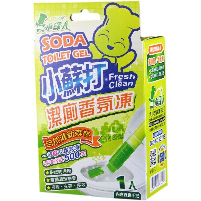 【阿LIN】3950AA 小綠人 潔廁香氛凍-自然清新森林 小蘇打 廁所芳香 香氛凍