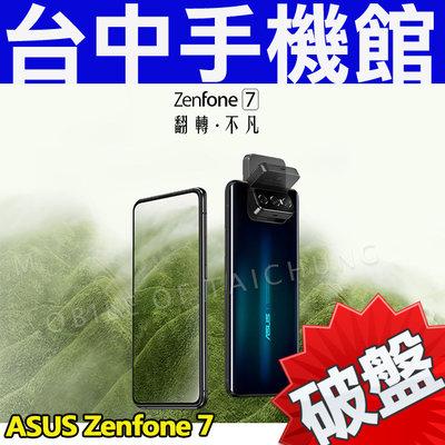 【台中手機館】ZenFone 7【8+128G】ASUS  ZS670KS 6.67吋 5G ZF7 雙卡雙待 空機價