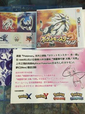 毛毛的窩 3DS 神奇寶貝 精靈寶可夢 太陽Pokemon版純日規机專用内鍵中文字幕首批特典~保証全新未拆