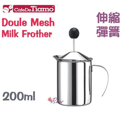 【ROSE 玫瑰咖啡館】Tiamo雙層彈簧奶油發泡器/奶泡杯200cc  實際容量400CC