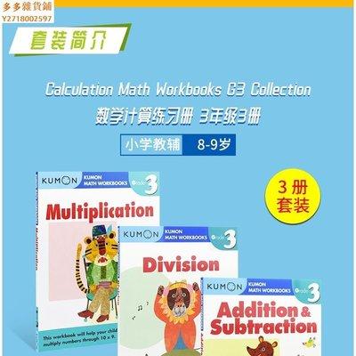 (MS)Kumon Calculation Math Workbooks G3 數學計算系列 三年級3冊 小學英語教輔加【多多雜貨鋪】sfgh3549