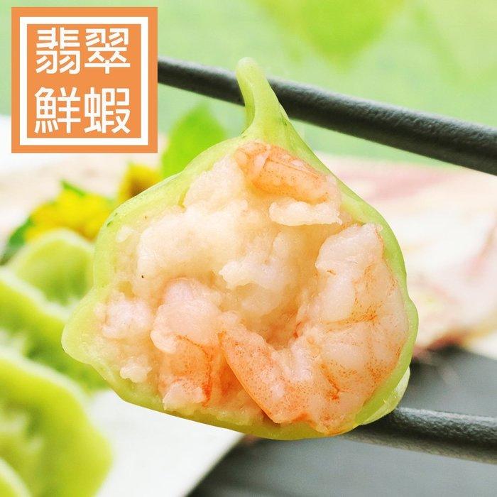 【大妹子手工水餃】翡翠鮮蝦水餃(25入/包)