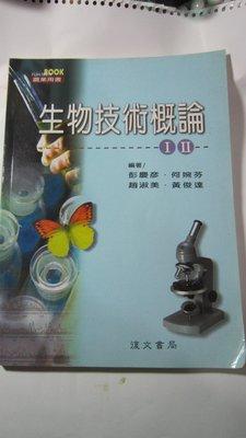 農業用書--高職「生物技術概論I、II」全冊,彭慶彥等四人編著,復文書局出版,給有興趣研究生技的讀者參考。