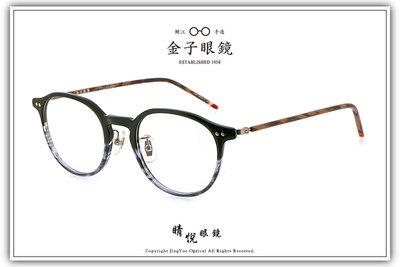【睛悦眼鏡】職人工藝 完美呈現 金子眼鏡 KC 賽璐珞系列 KC XC GYH 80502