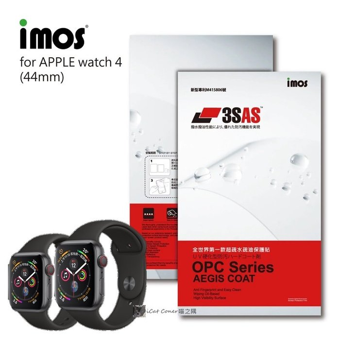 imos Apple Watch 44mm 第4代 3SAS 疏油疏水 螢幕保護貼 2入組 喵之隅