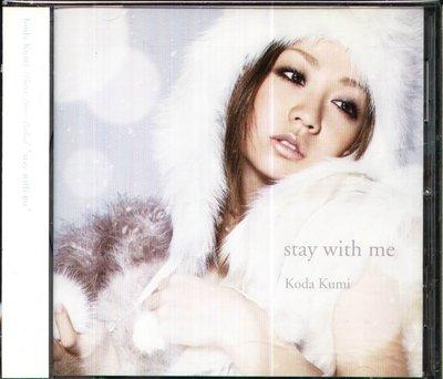 K - 倖田來未 - stay with me - 日版
