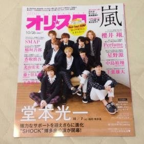 oricon102615-smap,堂本光一(kinki kids,perfume,Hey!Say!Jump,嵐,星野源