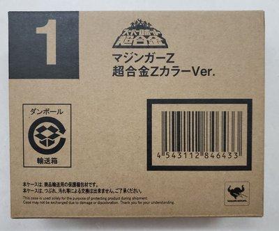 全新 日版 啡盒未開 Bandai SR超合金  Mazinger Z Chogokin Z color ver. 鐵甲萬能俠 超合金Z