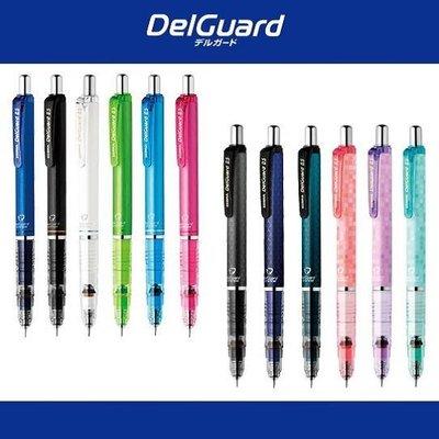 【筆倉】日本斑馬牌 ZEBRA DelGuard P-MA85 0.5mm 不易斷芯自動鉛筆