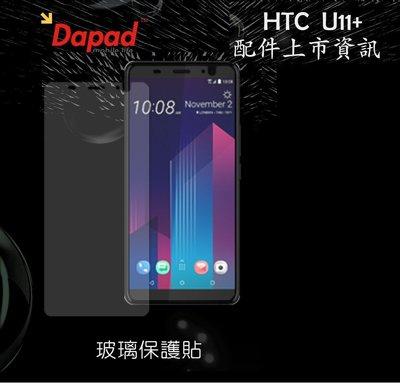 全新 HTC 疏油防爆9H金剛鋼化膜0.33玻璃螢幕保護貼u11plus,2Q4D100,U11+ 64GB,128GB