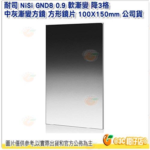 送清潔擦 耐司 NiSi GND8 0.9 軟漸變 降3格 中灰漸變方鏡 方形鏡片 100X150mm 公司貨