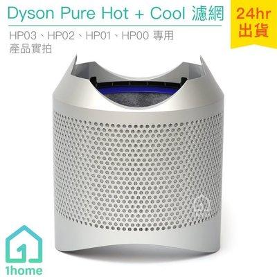 現貨|Dyson Pure Hot+Cool 空氣清淨機帶殼濾網/銀|HP03/HP02/HP01/HP00【1hom】