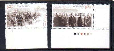 中國大陸郵票-2011-24-辛亥革命100周年紀念郵票-2全(帶邊紙)