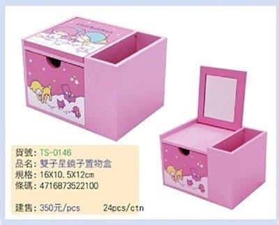 4165本通 板橋店 雙子星 KIKILALA - TS-0146 木製 鏡子製物盒 4716873522100