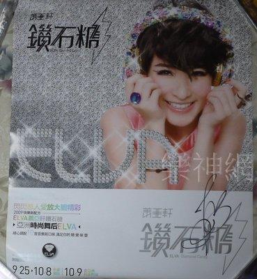 蕭亞軒Elva 鑽石糖Diamond Candy【親筆簽名海報】全新
