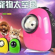 寵物太空包 包包 狗包包 貓包包 外出袋子 外出提袋 太空艙 生日禮物 背包 手提包【BG24】