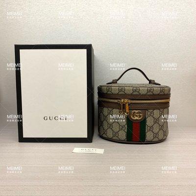 30年老店 現貨 GUCCI Ophidia cosmetic case 手提 化妝箱 18公分 627463
