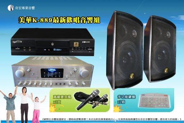 美華伴唱機K-889專業歌手級搭配美國專業喇擴大機再送麥克風送KTV大鍵盤有門市推薦松山音響維修找中正音響特賣找木柵音響