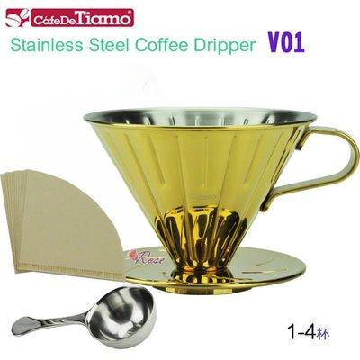 【ROSE 玫瑰咖啡館】Tiamo 0916 V01不鏽鋼圓錐咖啡濾杯1-2人份附匙濾紙..鈦金色