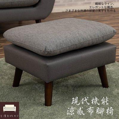 沙發 現代涼感布腳椅