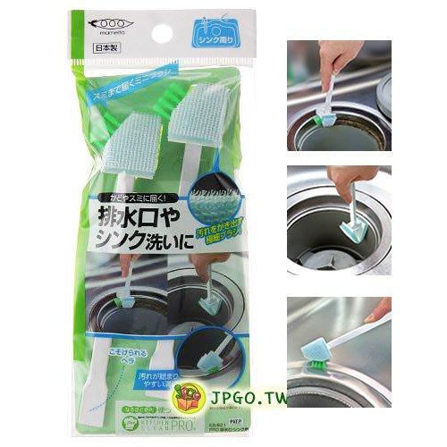 【JPGO日本購】日本製 MAMEITA PRO 排水口、水槽 隙縫專用清潔刷 2入#150