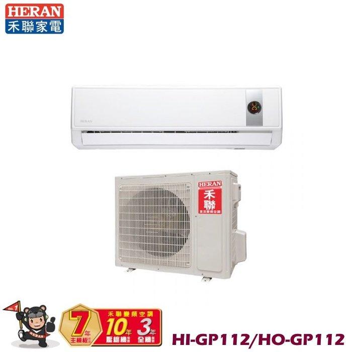 【☎ 來電享優惠】禾聯 HERAN HI-GP112/HO-GP112  R32變頻冷專一對一分離式冷氣