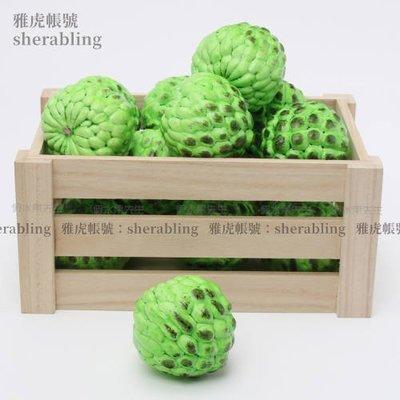 (MOLD-A_235)仿真水果食品模型室內工程裝飾品攝影道具輕型仿真釋迦果假番荔枝